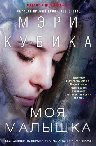 30481190-meri-kubika-moya-malyshka